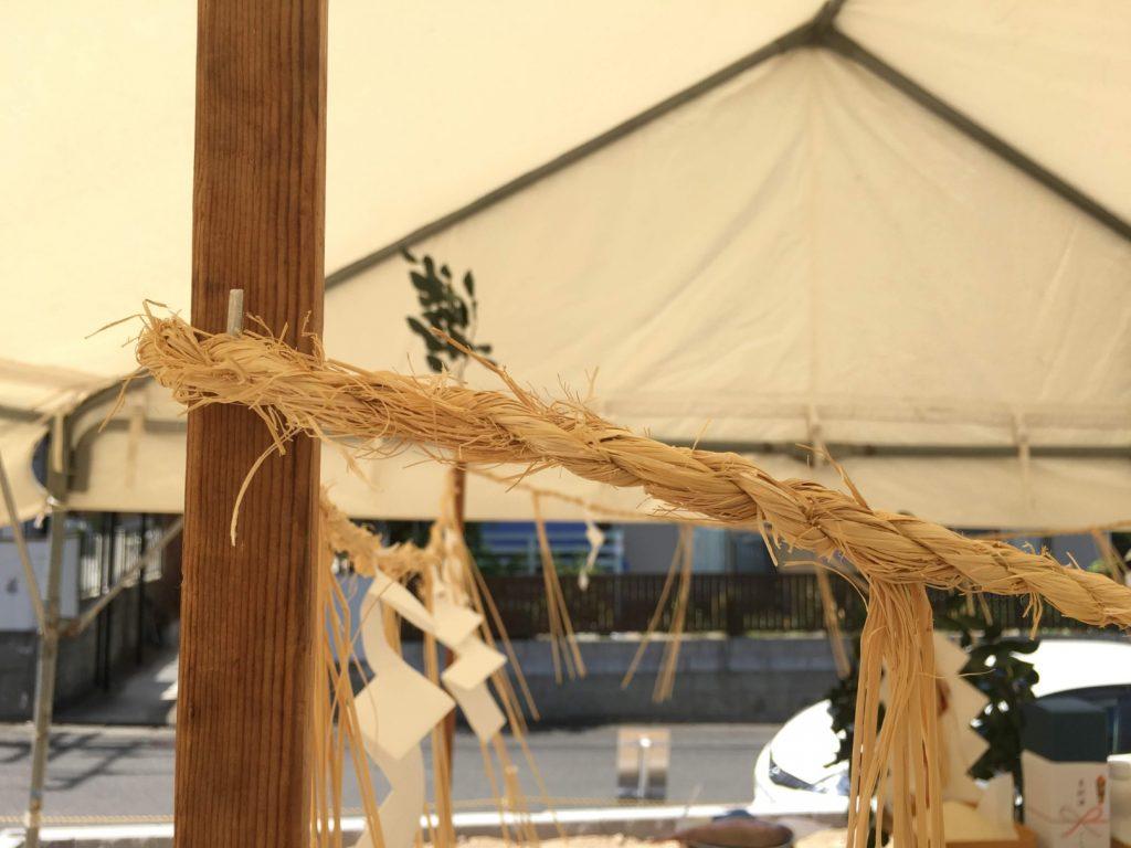 地鎮祭のしめ縄のアップ写真