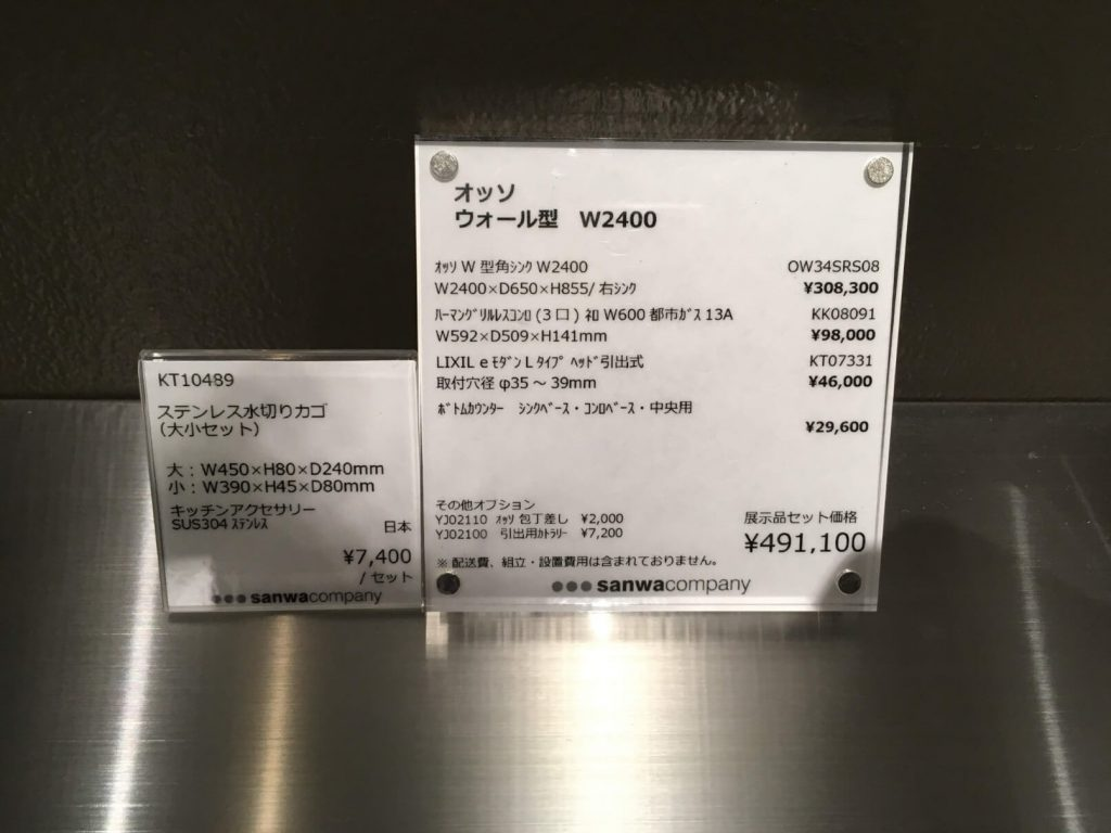 サンワカンパニーのキッチン:オッソの価格資料