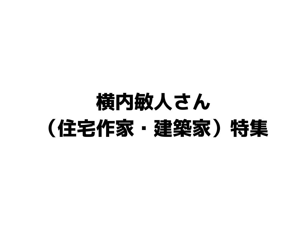 横内敏人さん (住宅作家・建築家)特集