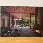 【和の伝統が感じられる設計】『WA-HOUSE 横内敏人の住宅』【人気住宅建築家の作品集】