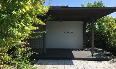 泉幸甫さん(住宅作家・建築家)特集