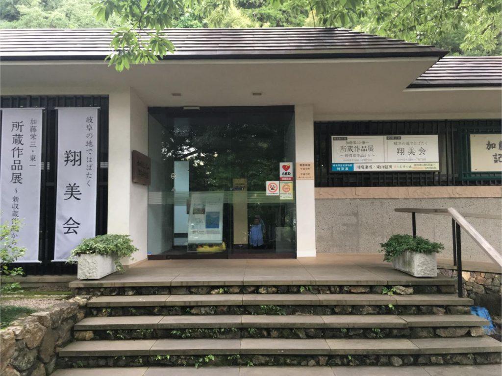 加藤栄三・東一記念美術館(岐阜市)の外観