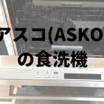 アスコaskoの食洗機