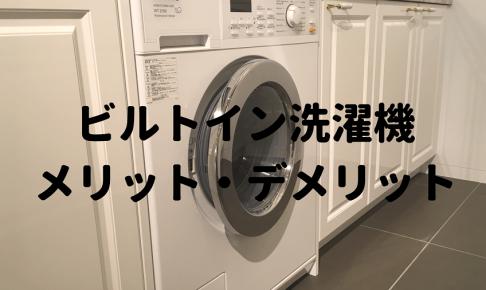 ビルトイン洗濯機のメリットデメリット