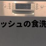 ボッシュの食洗機