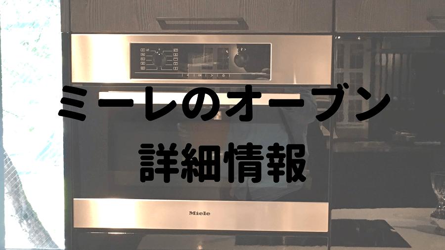 ミーレのオーブン詳細情報