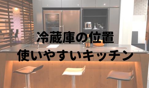 冷蔵庫の位置と使いやすいキッチン