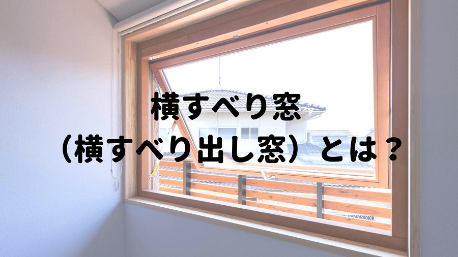 横すべり出し窓とは