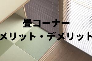 畳コーナーのメリットデメリット