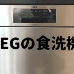 AEGの食洗機