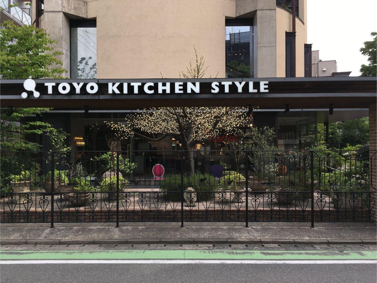 トーヨーキッチン福岡ショールームへのアクセス方法
