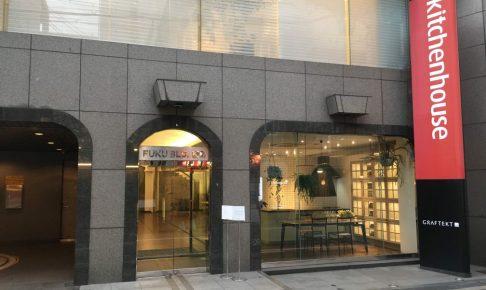 キッチンハウス大阪ショールーム