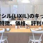LIXILリクシルキッチンの特徴、価格、評判など