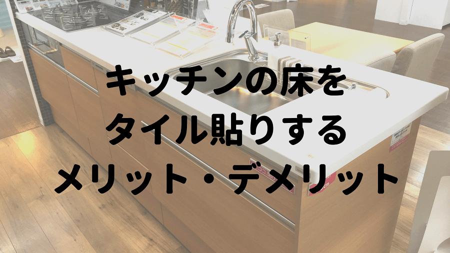 キッチンの床をタイル貼りするメリットデメリット