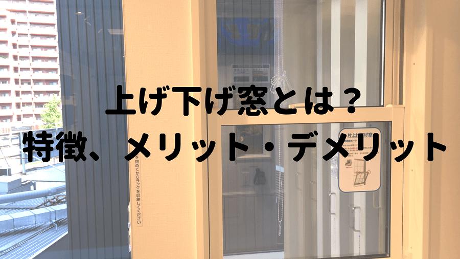 上げ下げ窓とは、特徴やメリット、デメリット