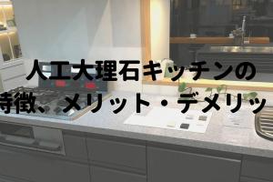 人工大理石キッチンの特徴、メリット、デメリット