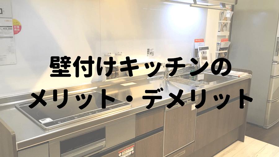 壁付けキッチンのメリットデメリット