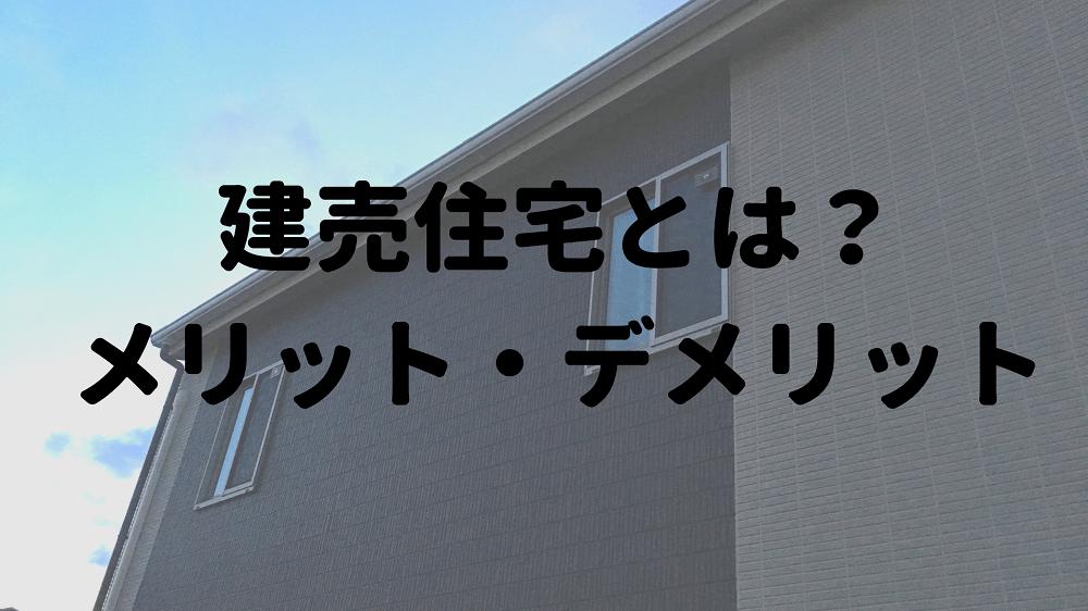 建売住宅とは、メリット、デメリット
