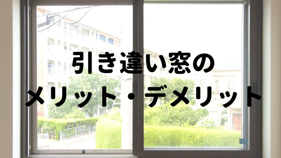引き違い窓のメリット、デメリット