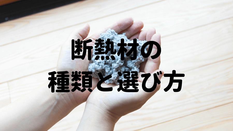 断熱材の種類と選び方