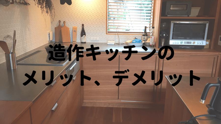 造作キッチンのメリットデメリット