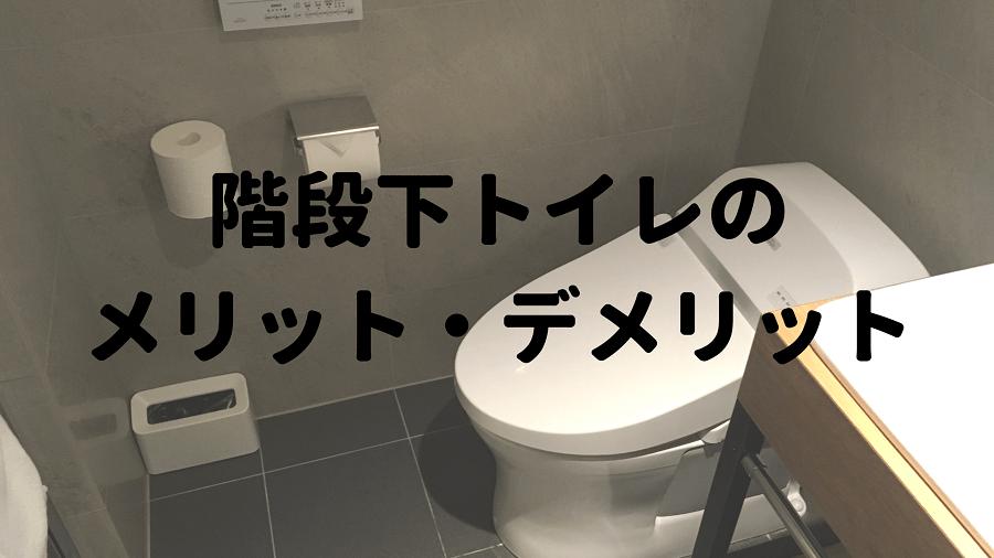 階段下トイレのメリット、デメリット
