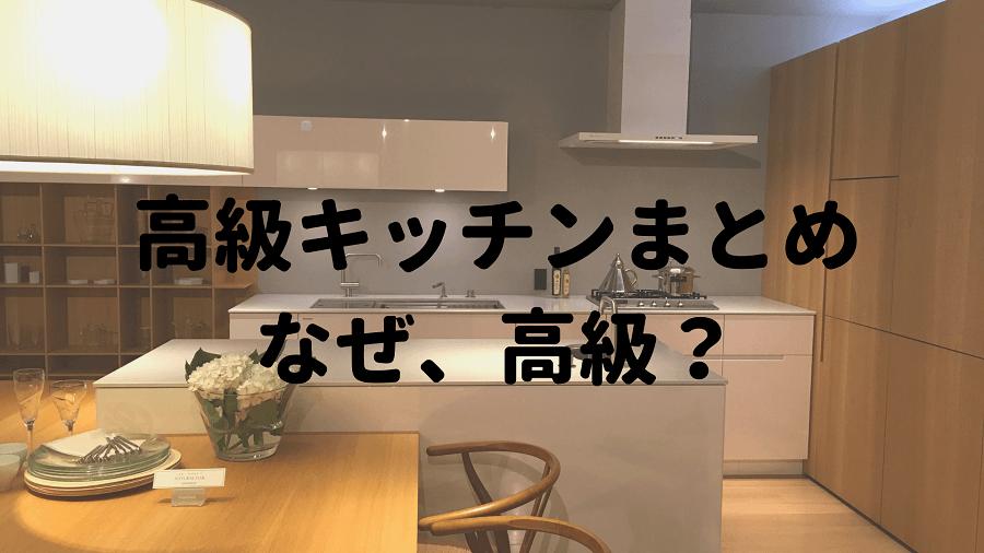高級キッチンまとめ、なぜ高級