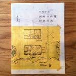 『湖畔の山荘設計図集』中村好文(著)からは中村好文節がにじみ出てた【読書感想】