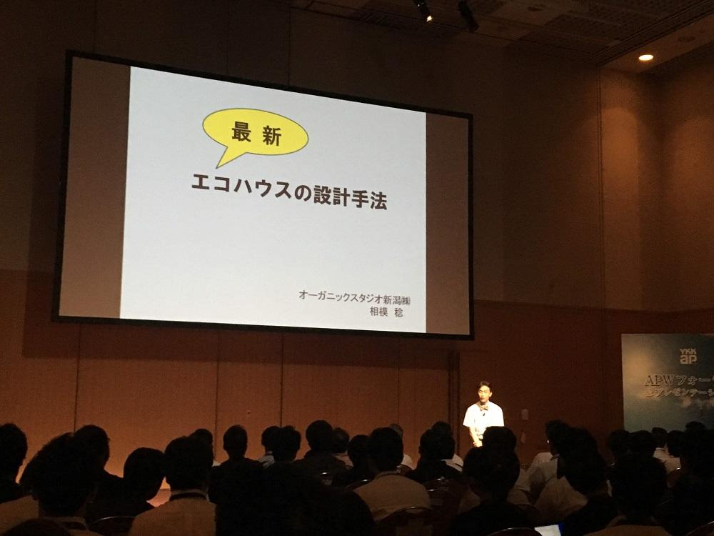 オーガニックスタジオ新潟・相模社長の講演「暑さ・寒さから守れる家が大切」@APWフォーラム2019福岡