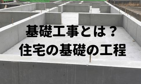 基礎工事とは、住宅の基礎の工程