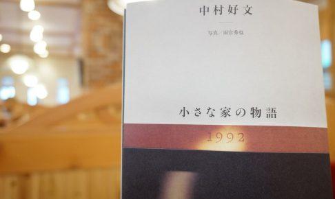 『小さな家の物語』中村好文さん(著)