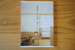 『伊礼智の「小さな家」70のレシピ』表紙