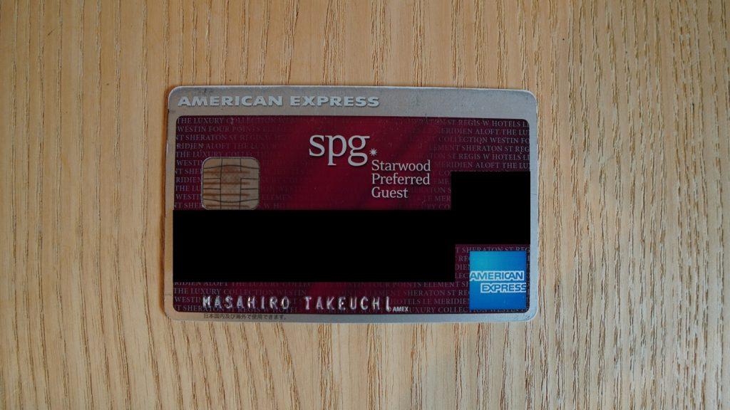 SPG AMERICANEXIPERSSカード