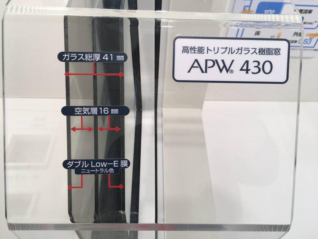 トリプルガラスAPW430