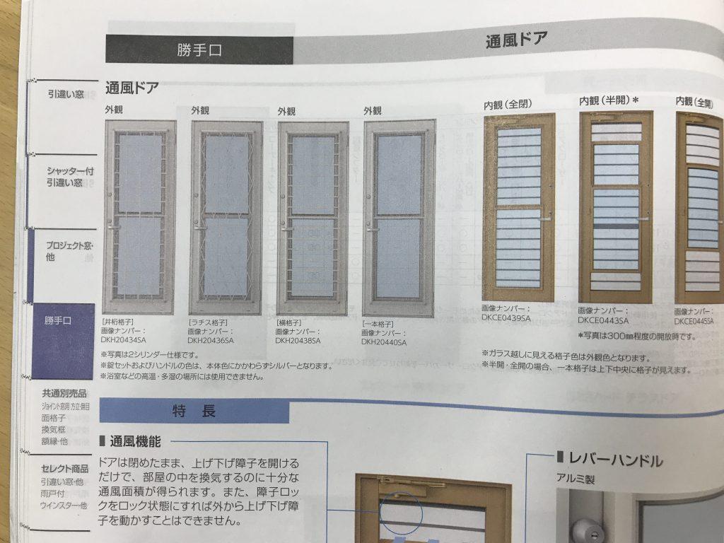 勝手口・通風ドア