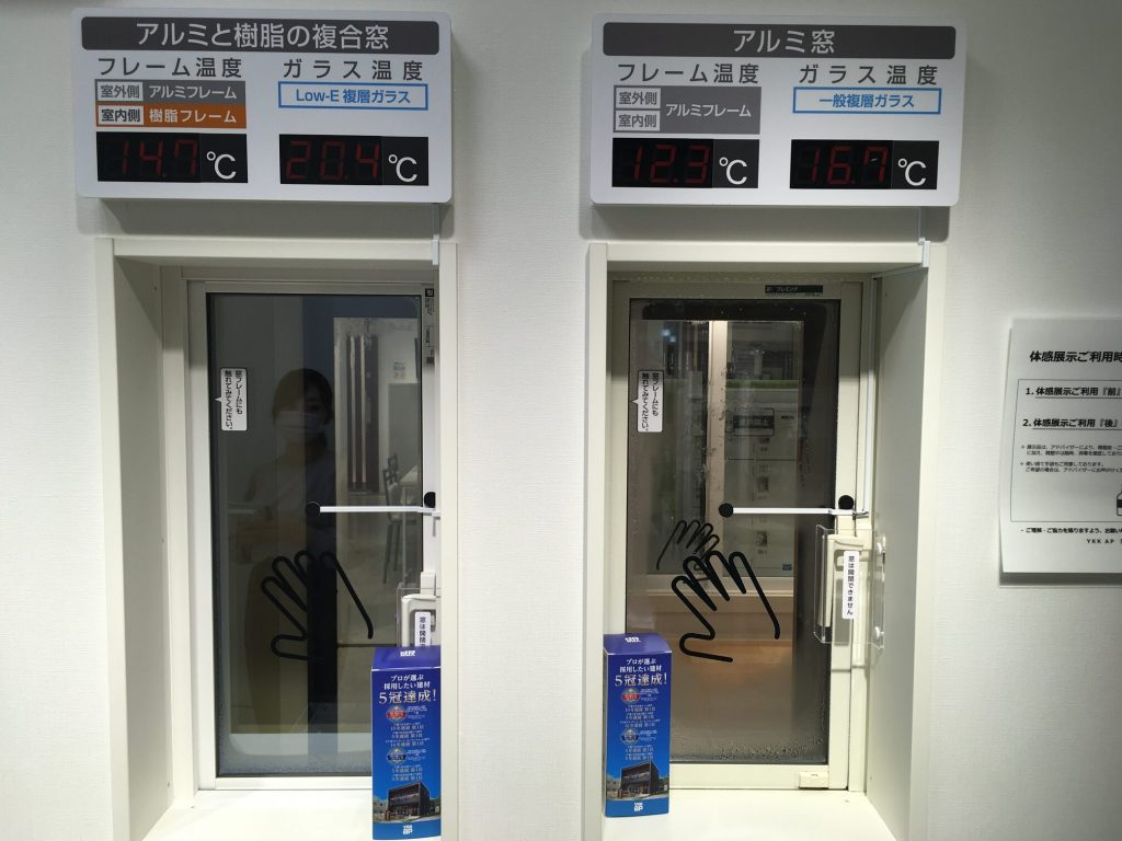 温熱試験:アルミとアルミ樹脂窓